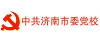 中共济南市委党校
